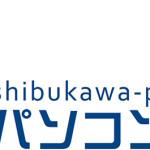 shibukawapc_img_1